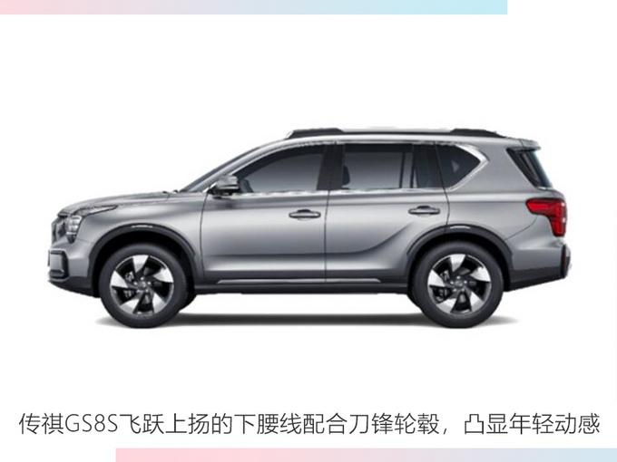 广汽传祺GS8S下月开卖动力超长安CS75 PLUS-图3