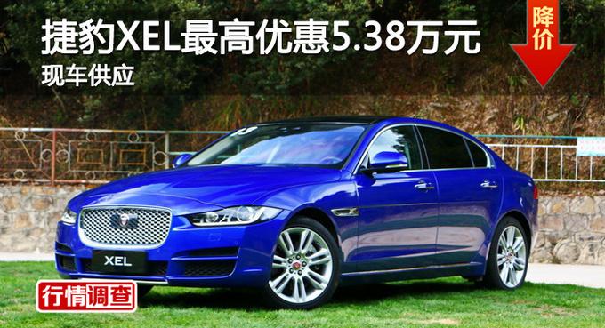 长沙捷豹XEL优惠5.38万 降价竞争ATS-L-图1