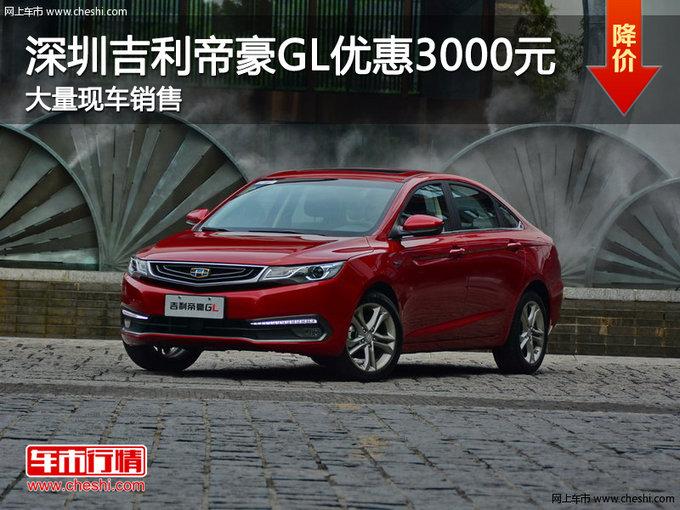 深圳吉利帝豪GL优惠3000元 竞争名爵6-图1