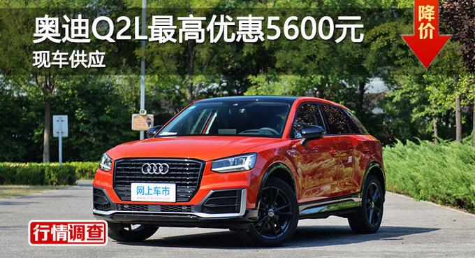 长沙奥迪Q2L优惠5600元 降价竞争宝马X2-图1