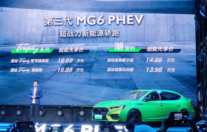 新名爵6 PHEV上市起售价直降2万-13.98万起售-图4