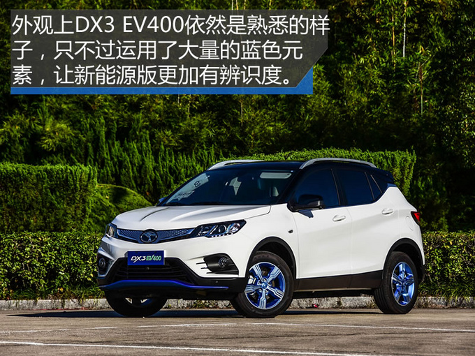 充电效率直逼特斯拉只要10万 东南DX3 EV400试驾-图10