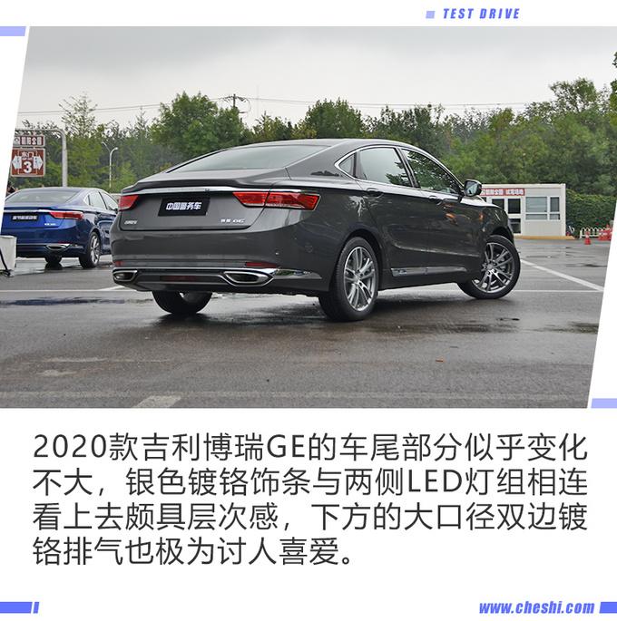 最美中国车再次升级 试驾2020款吉利博瑞GE-图7