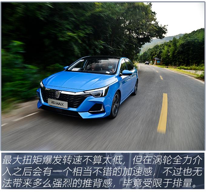 底盘舒适调校/静谧性堪比豪华车型荣威i6 MAX试驾-图4