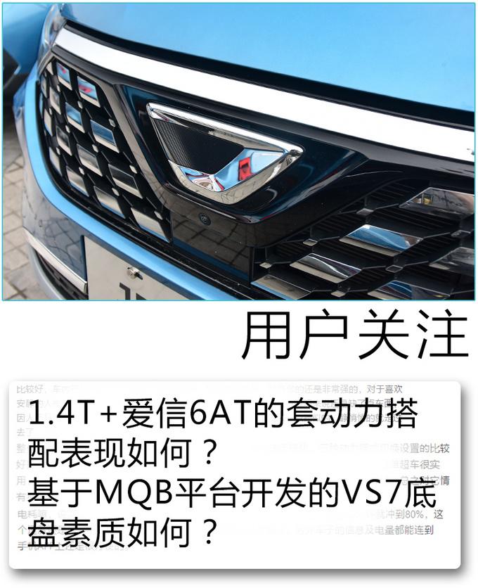 三大件加持 还是熟悉的德系味道 试驾捷达VS7-图7