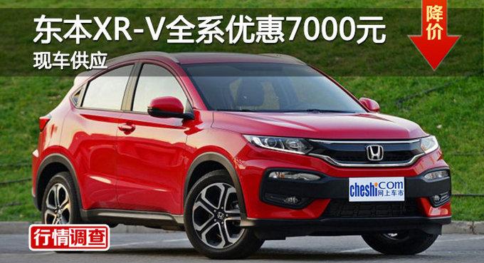 长沙东本XR-V优惠7000元 降价竞现代ix25-图1