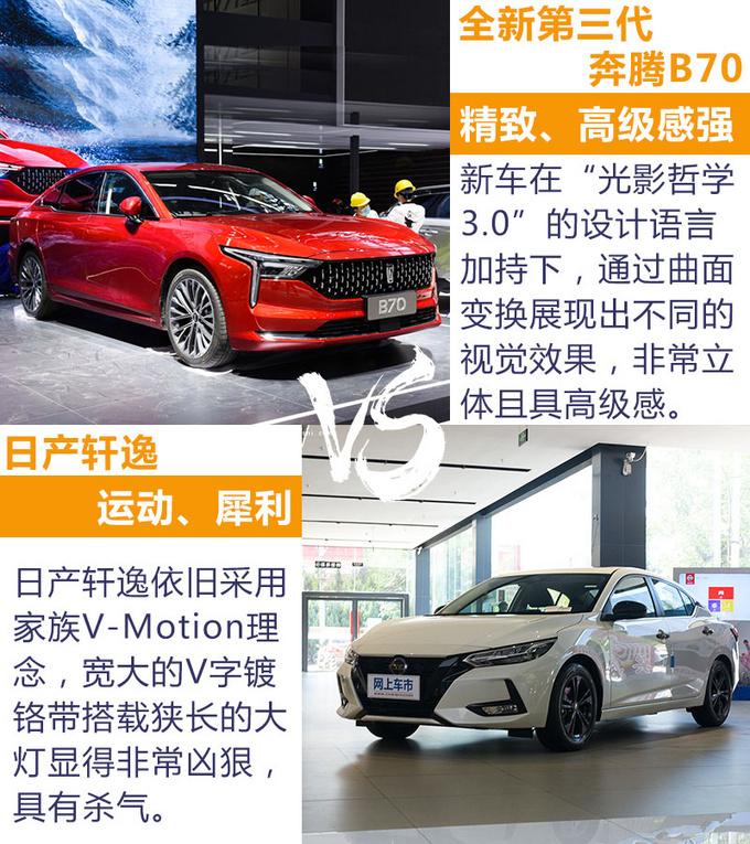 谁是真正国民家轿全新第三代奔腾B70/轩逸比比看-图4