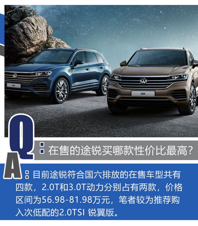大众价买保时捷品质 途锐为啥被称为旗舰SUV-图6