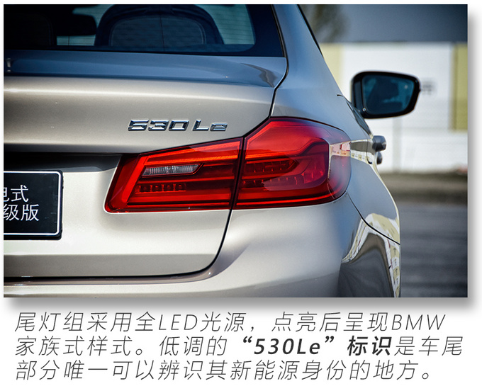 最快/最省油的5系 BMW 530Le里程升级版实车开箱-图12