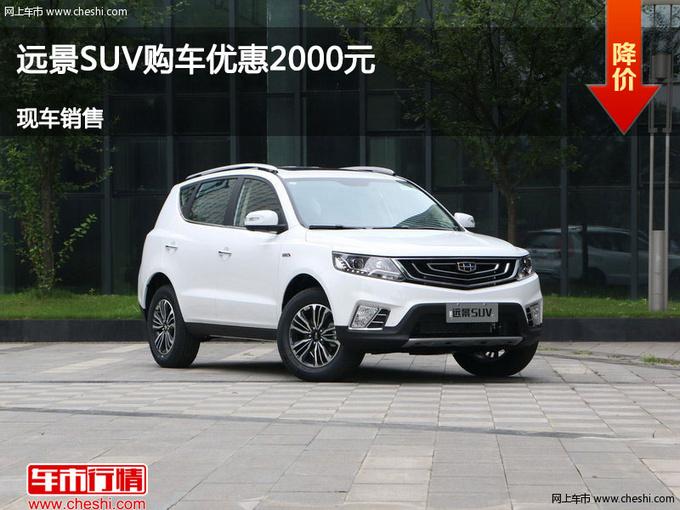 临汾远景SUV优惠2000元 降价竞争宝骏630-图1