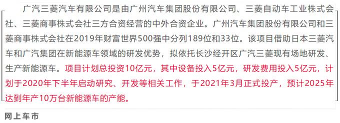 广汽携手三菱推新电动车 明年3月投产/规划10万辆-图5