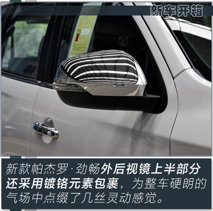 进口硬派SUV不到30万就能买新款帕杰罗·劲畅到店-图9