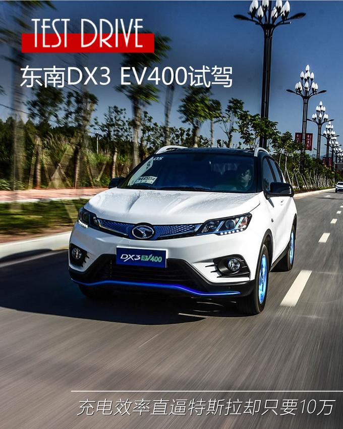 充电效率直逼特斯拉只要10万 东南DX3 EV400试驾-图1