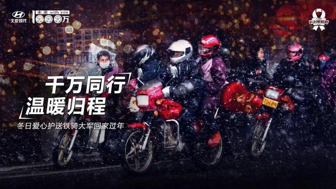 千万同行 北京现代温暖游子归程路-图4