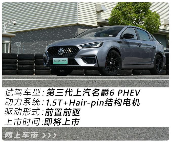 实测6.7s破百/悬架调校运动 第三代MG6 PHEV试驾