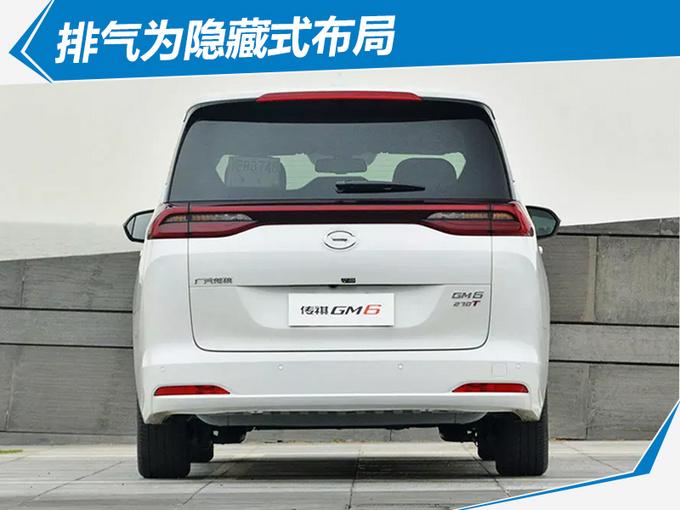 传祺GM6开卖 尺寸同级最大 售价XX.XX-XX.XX万元-图4