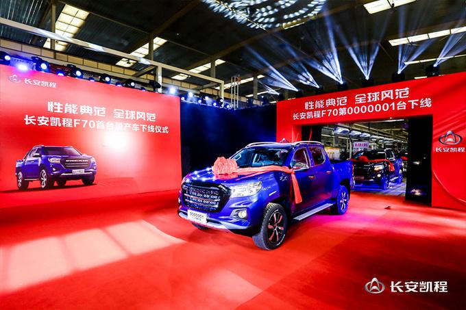 长安凯程F70首台量产车下线  中欧合作皮卡10月上市-图3