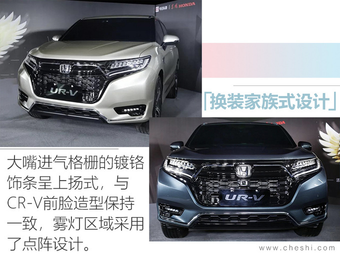 东风本田将推5款新车 思域两厢领衔/CR-V增插混版-图10