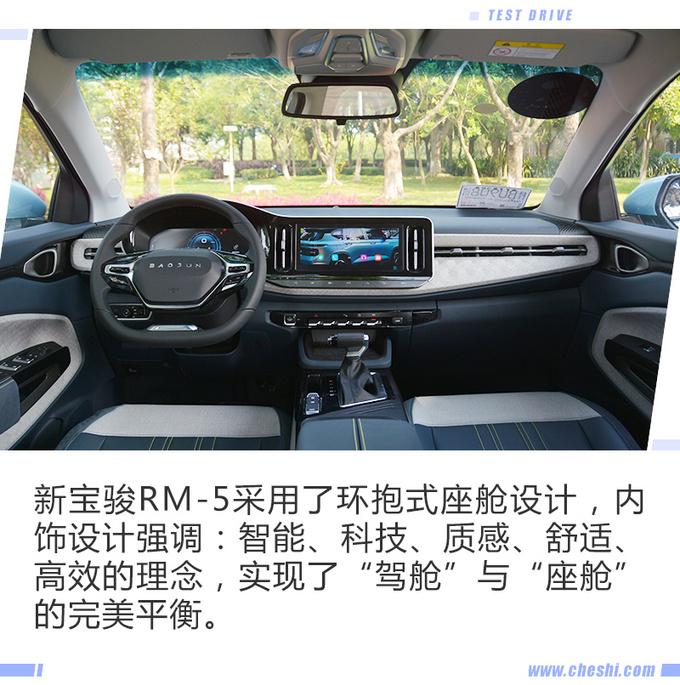 当互联网爱上汽车 体验新宝骏RM-5五座跨界版-图8