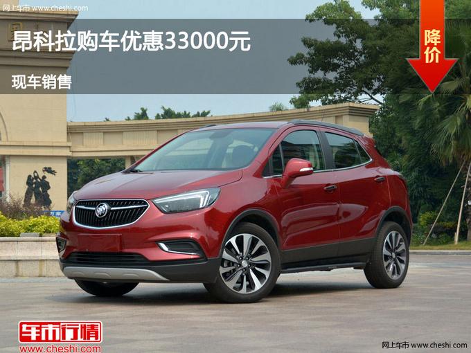 忻州别克昂科拉优惠3.3万元 现车供应中-图1