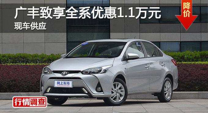 长沙广丰致享优惠1.1万元 降价竞争威驰-图1