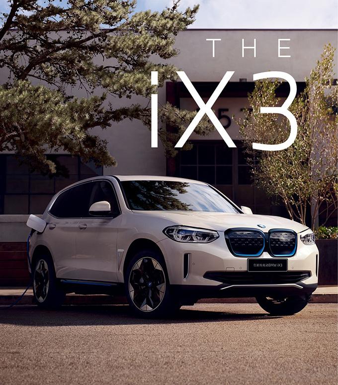 创新纯电动BMW iX3城市出逃计划,开启出行新时代!-图4