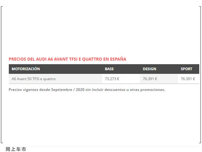 奥迪新款A6售价曝光搭2.0T插混/推三款车型-图4