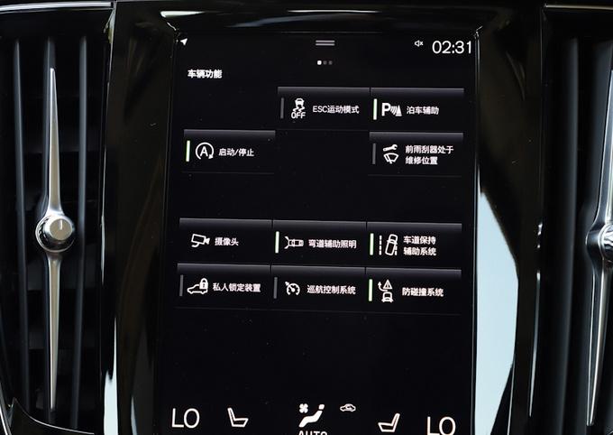 跟沃尔沃谈安全 新款S90告诉你什么是行业标杆-图3