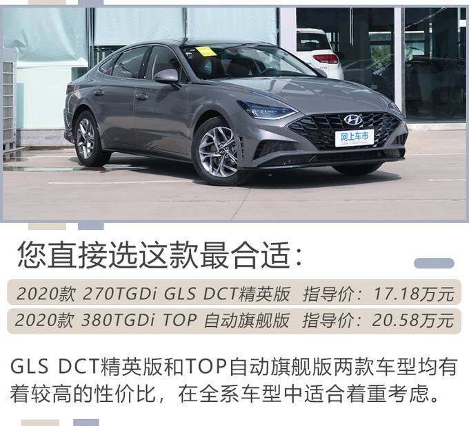 颜值出众的韩系家轿全新索纳塔买这两款真值-图1