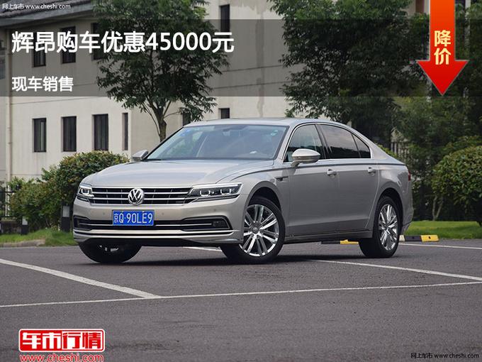 秦皇岛辉昂优惠4.5万元 降价竞争S90L-图1