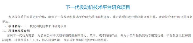 长安将推全新发动机平台-首推2.0T还有三缸机-图3