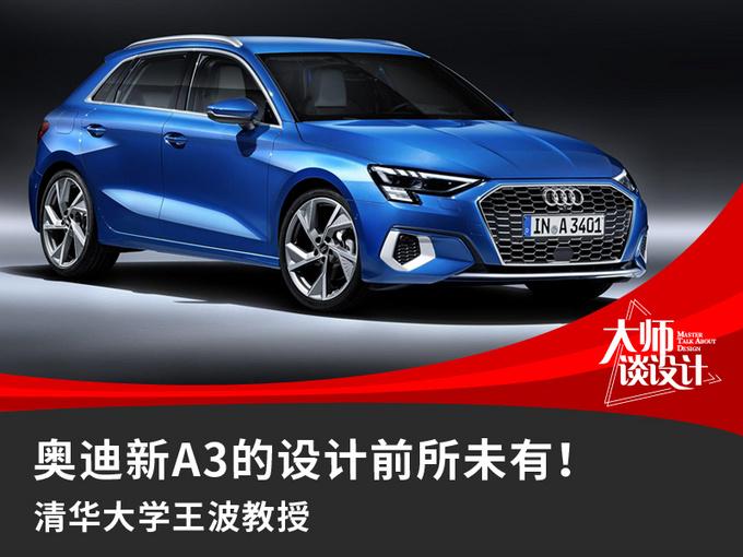 清华王波教授 新A3 Sportback的设计前所未有-图1
