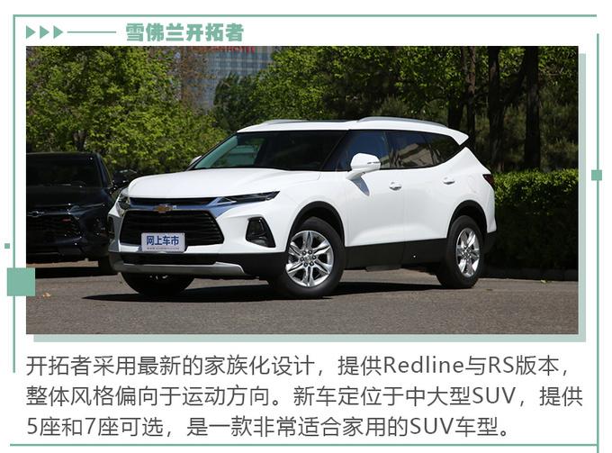 从实惠到奢华 不同需求的消费者如何选择SUV-图12