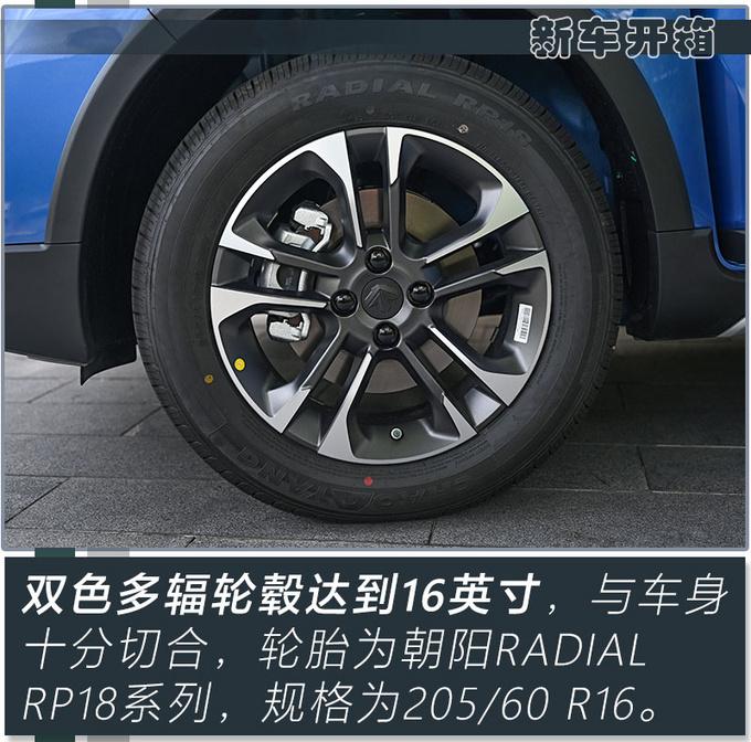 全新吉利新能源SUV不到7万就能买 还看啥比亚迪元-图13