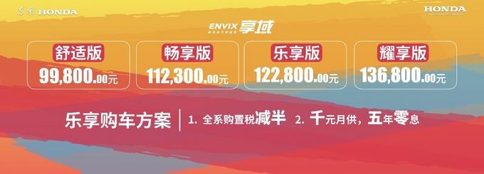 东风Honda享域乐活上市 售价9.98-13.68万元-图2