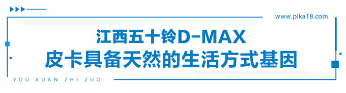 """从""""拘束而活""""到""""逍遥游"""":让D-MAX打开你的第二人生"""