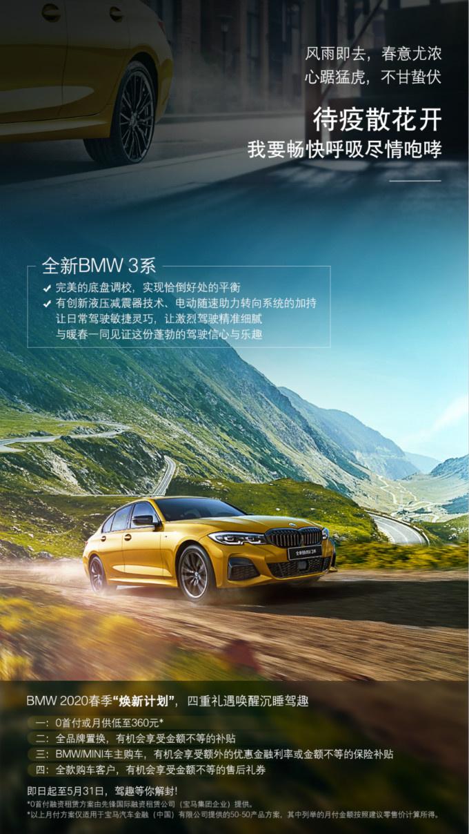 """不只是""""驾驶利器"""" 全新BMW 330i非凡体验颠覆想象-图8"""