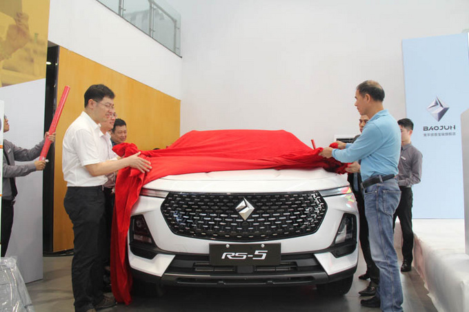 创造出行新生活 新宝骏RS-5东莞上市发布-图8