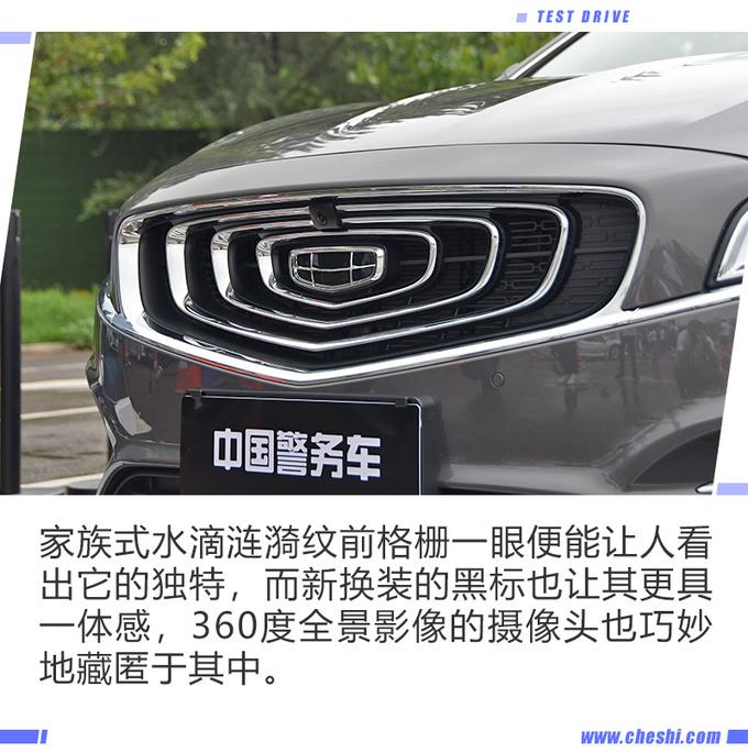最美中国车再次升级 试驾2020款吉利博瑞GE-图4