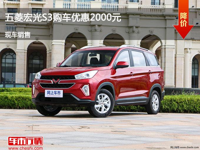 忻州五菱宏光S3购车优惠0.2万元现车供应-图1