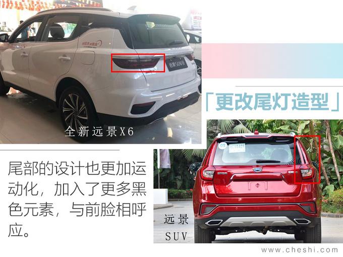 吉利新款远景SUV到店实拍 比博越大预计7万起售-图3