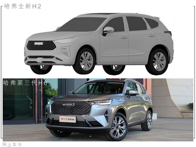哈弗全新H2北京车展发布 年内上市-造型更运动-图7