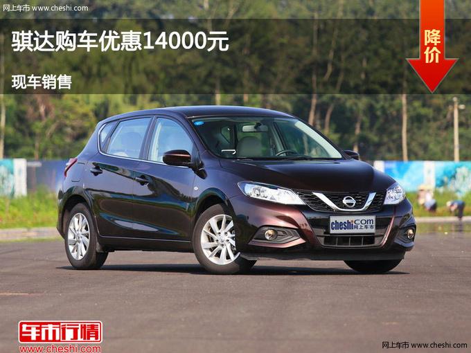 邯郸东风日产骐达优惠1.4万元 现车供应-图1