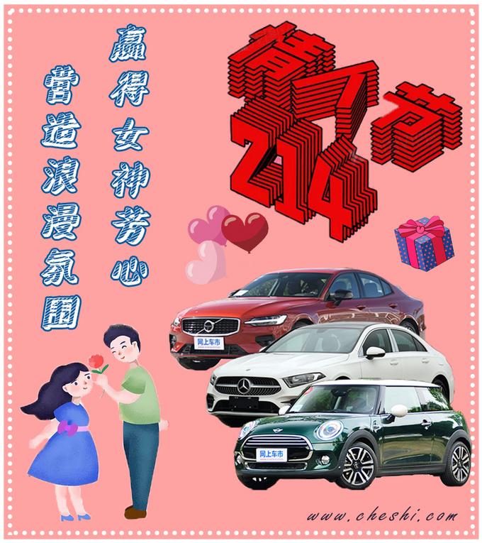 情人节想赢女神芳心 这几款车帮你营造满分浪漫-图1