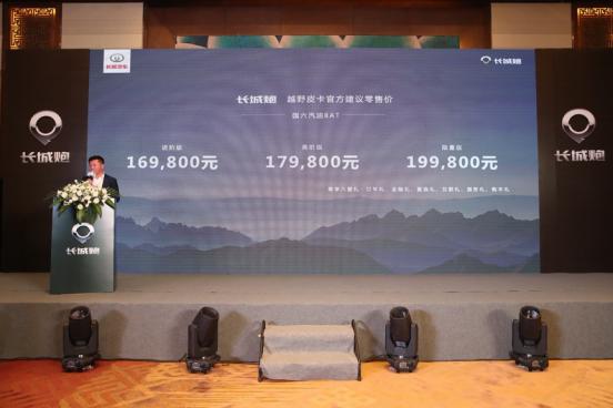 长城炮越野皮卡西藏上市售价16.98万-19.98万元-图3