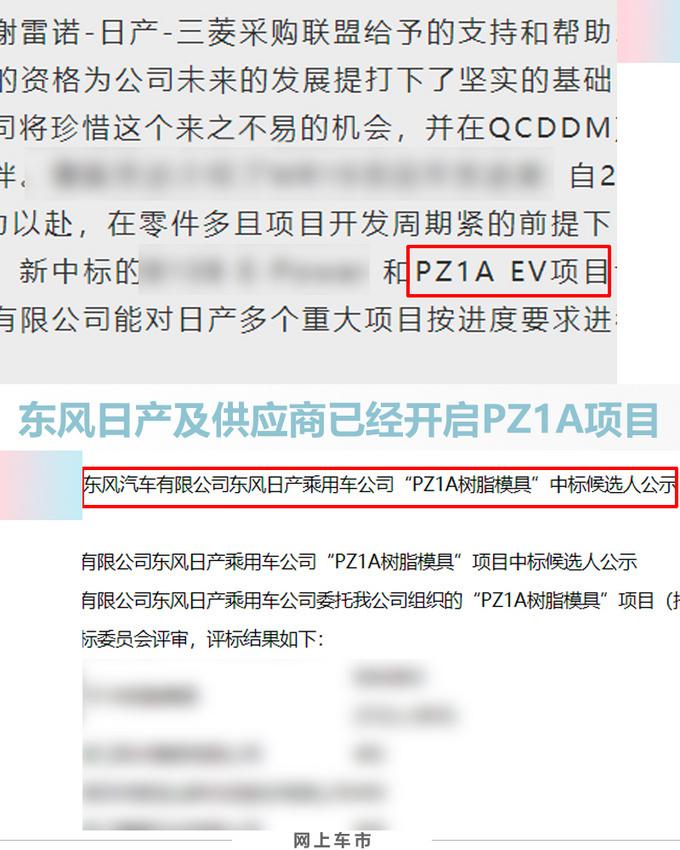 日产推高端电动SUV 武汉投产-续航动力超宝马iX3-图5