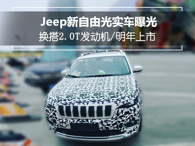 Jeep新自由光实车曝光 换搭2.0T发动机/明年上市-图1