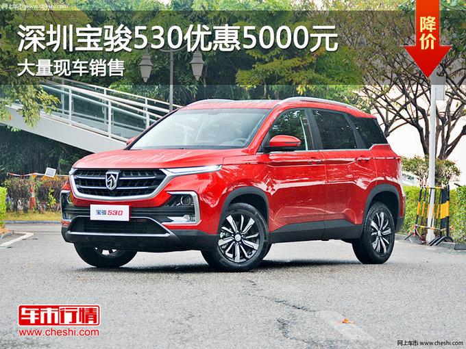 深圳宝骏530优惠5000元 降价竞争哈弗H6-图1