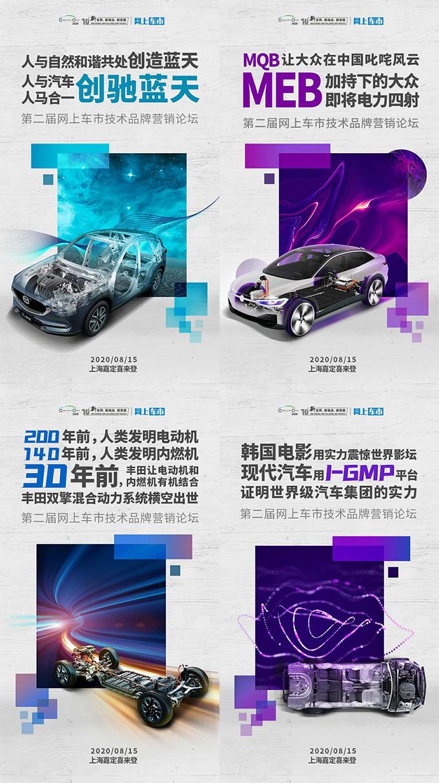 车企如何打造一个成功的技术品牌 两天后第二届技术品牌营销论坛揭晓答案-图5