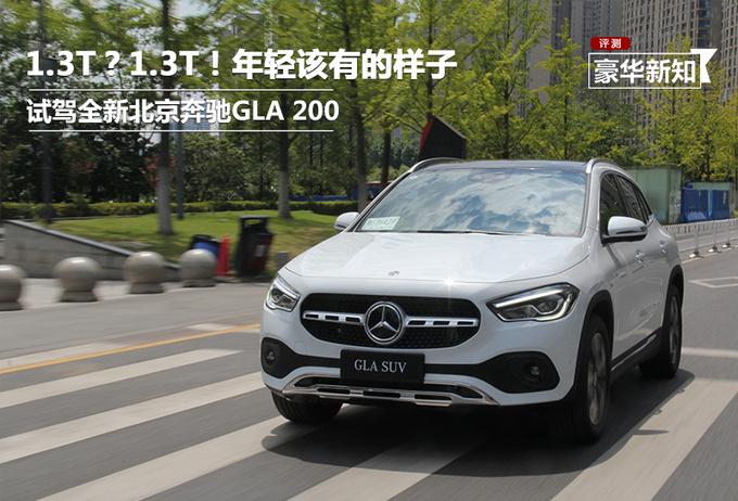 动力表现超过预期 试驾全新北京奔驰GLA 200-图1